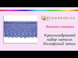 Крестообразный набор петель спицами (Болгарский зачин) (How to Cast on Knitting)