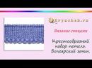 Крестообразный набор петель спицами (Болгарский зачин) (How to Cast on Knitting)