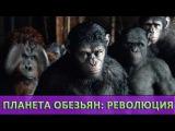 Планета обезьян: Революция - Русский трейлер (2014)