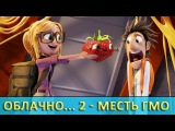 Облачно... 2 - Месть ГМО - Русский трейлер (2013)