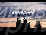 Олег Погудин и Евгений Дятлов - Вечерний Звон
