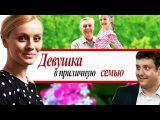 Девушка в приличную семью Русские мелодрамы смотреть онлайн фильм кино сериал 2015