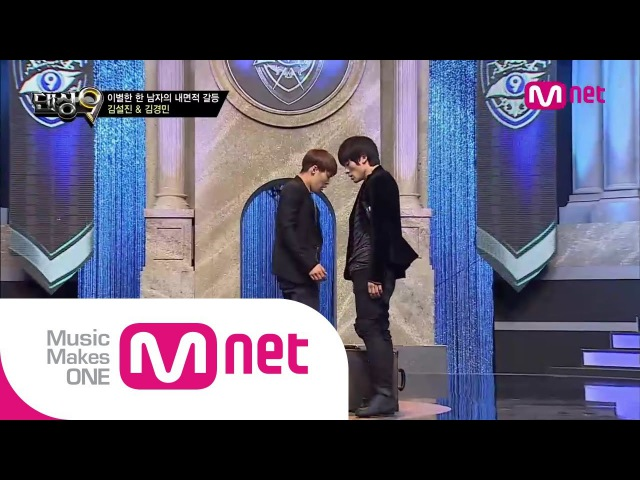 Mnet [댄싱9 시즌2] Ep04 김설진44608경민 기억상실-거미
