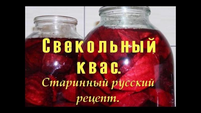 Свекольный квас старинный русский рецепт