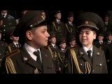 Детский хор при Ансамбле ВВ МВД.