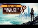Sid Meier's Civilization: Beyond Earth - Rising Tide. Обзор дополнения