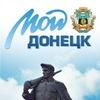 Мой Донецк