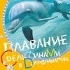 Плавание с дельфинами СПб | Водный Мир