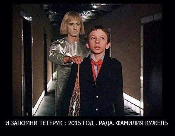 """Тетерук ударил Кужель в приемной Гройсмана: """"Случайно произошел конфликт, за который публично приношу свои извинения"""" - Цензор.НЕТ 8052"""
