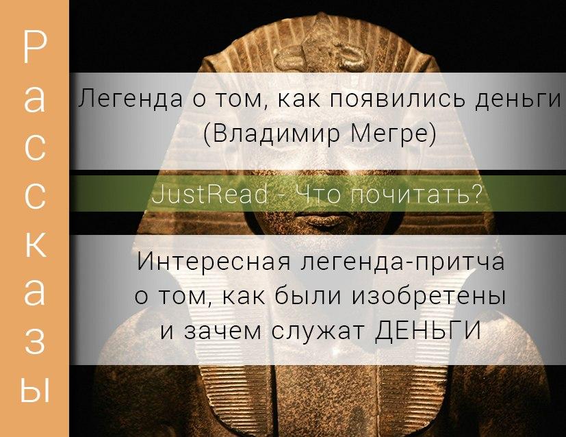 - Смотрите, – сказал фараон жрецам – внизу длинные шеренги закованных в цепи рабов несут по одному камню.