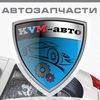 Автозапчасти KVM-авто Ижевск УР срочная доставка