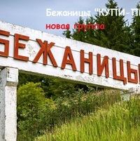 Бежаницы в контакте знакомства девушки москва не гетеро
