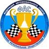 Севастопольская Федерация Автомобильного Спорта