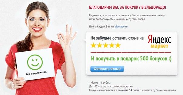 Почта маркет отзывы о товарах