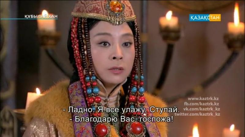 (11 серия) Кубылай хан / Хубилай хан / Hu bi lie / Kublai Khan / 忽必烈传奇 / 建元风