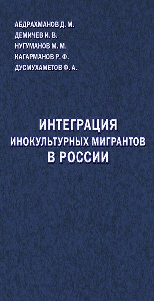 абдрахманов а р диссертация и автореферат