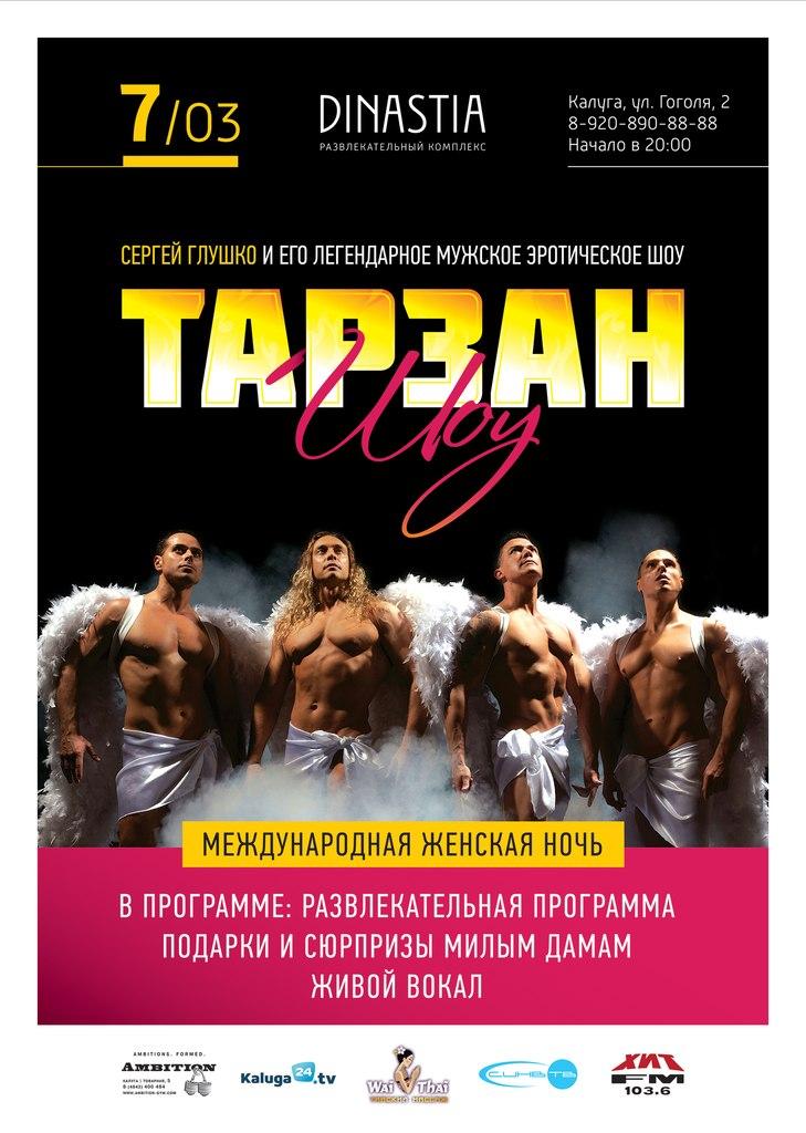 Афиша Калуга 07.03 ТАРЗАН ШОУ в DINASTIA!