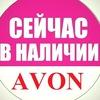 AVON Россия Нижний Новгород Наличие Регистрация