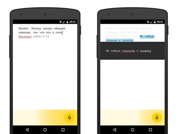 """""""Яндекс.Диктовка"""" вышла на Android и iPhone"""