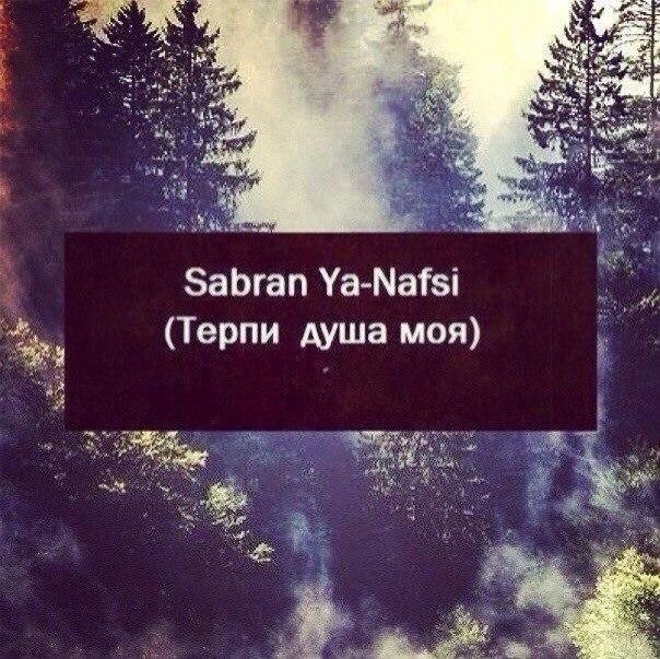 Sabran-Ya Nafsi | VK