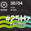 #25Hz festival