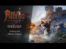 Albion Online - Обновление Нимуэ. Геймплей трейлер (Sandbox Interactive)