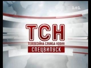 ТСН новости 19:30 сегодня
