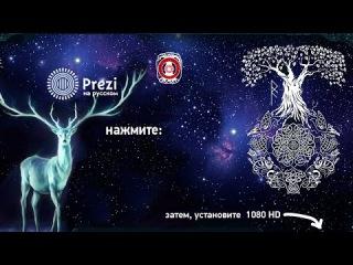Как создать мультимедийную презентацию, стоимостью 10 тыс рублей за 1 час
