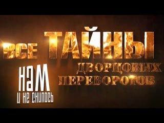 Все тайны дворцовых переворотов Три серии Нам и не снилось(11.12.2013)