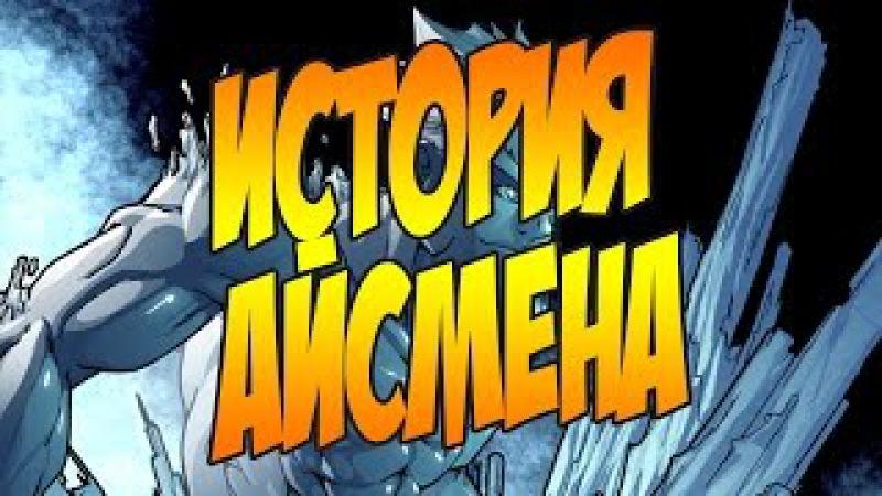 История героя. Айсмен / Iceman Origin [by Кисимяка]