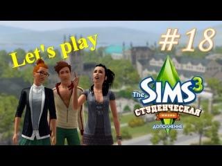 Давай играть Симс 3 Студенческая жизнь #18 Страшный дом