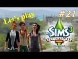 Давай играть Симс 3 Студенческая жизнь #21 Вечеринка под дождем
