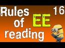 Английский для начинающих. Правила чтения в английском языке. Сочетание букв EE. часть 16