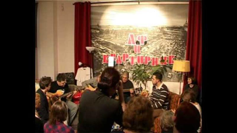 АиФ-Квартирник: группа НЭП сыграла акустику на Невском проспекте, 72.