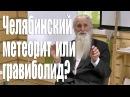 Челябинский метеорит или гравиболид О взрыве 15 февраля 2013 года рассказывает Анатолий Черняев