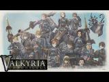 Valkyria Chronicles #2 | Они разрушили мельницу!!!!