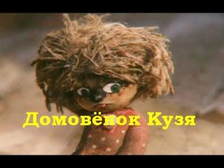 Приключения домовёнка Кузи (все серии мультфильма)