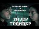 [ РУССКАЯ ОЗВУЧКА ]Северус Снегг(Снейп) и Мародёры - Тизер Трейлер - Гарри Поттер F