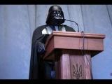 Лидер партии Дарт Вейдер снял свою маску