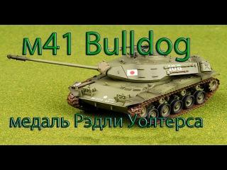 m41 bulldog - медаль Рэдли Уолтерса