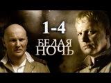 Белая ночь 1-2-3-4 серия | 2015 | детектив |  военный фильм | сериал
