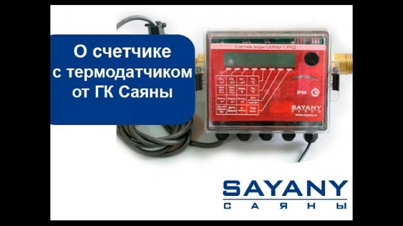 Счетчики с термодатчиком от ГК САЯНЫ