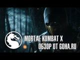 Mortal Kombat X. Краткий обзор для занятых от портала GoHa.Ru
