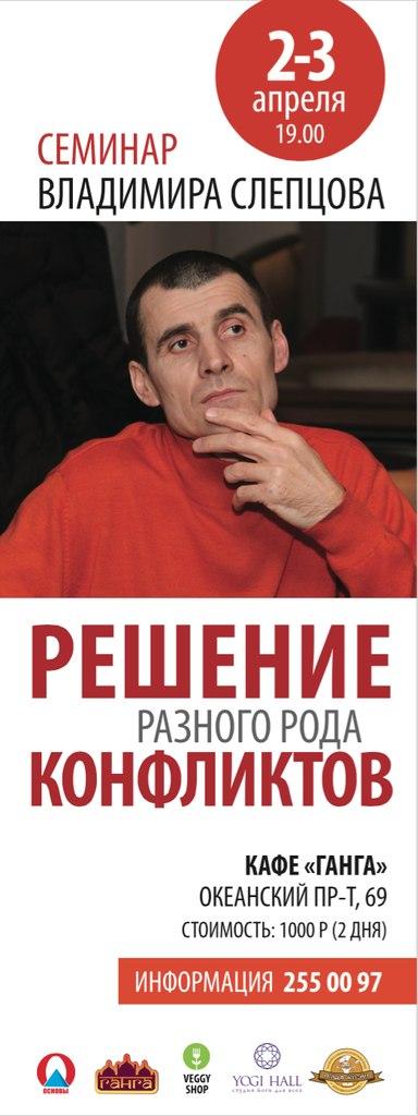 """Афиша Владивосток Семинар """"Решение Конфликтов Разного Рода"""""""