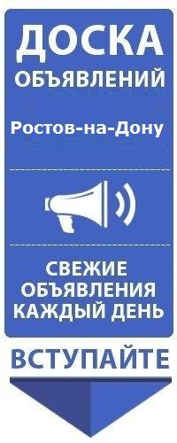 Ростов-на-дону, доска объявлений устюжанка подать объявление в газету