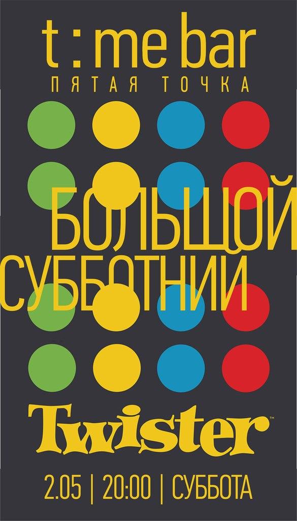 Афиша Хабаровск Большой субботний / Twister / 02.05 / 20:00