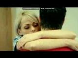 «МАША И КУЗЯ ИЗ СЕРИАЛА УНИВЕР» под музыку Катя Бужинская и Андрей Ищенко - Я хочу быть с тобой навсегда. Picrolla