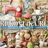 RUKOVI4KA.RU - Всё о вязании крючком и рукоделии