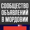 Объявления Саранска|Барахолка Мордовии
