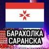 Объявления|Саранск|Барахолка